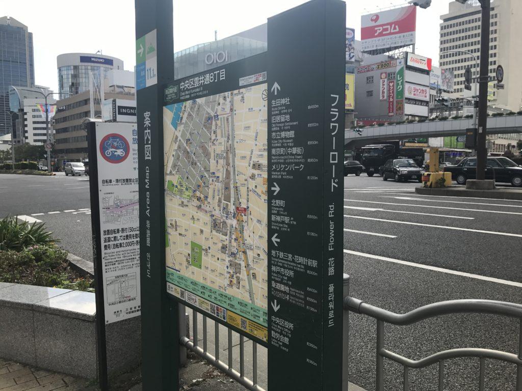 神戸 三宮 フラワーロード 案内図