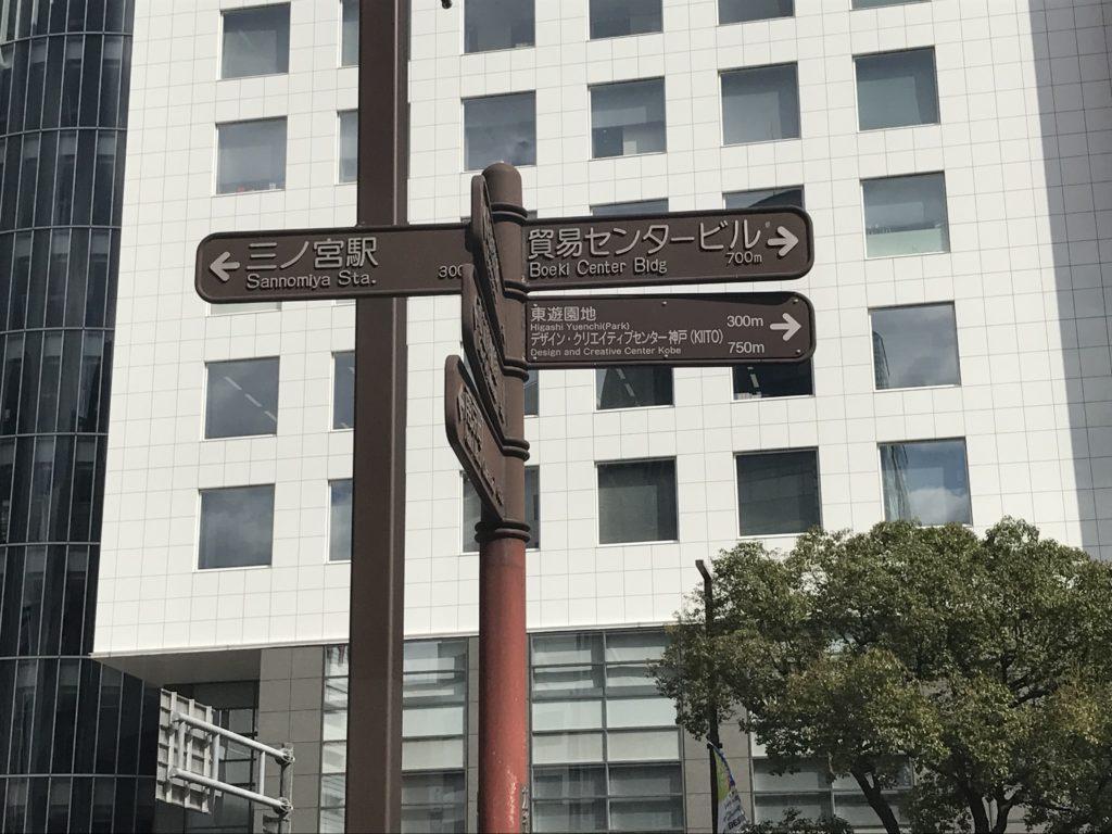 三ノ宮駅 貿易センタービル 東遊園地 デザイン クリエイティブセンター神戸