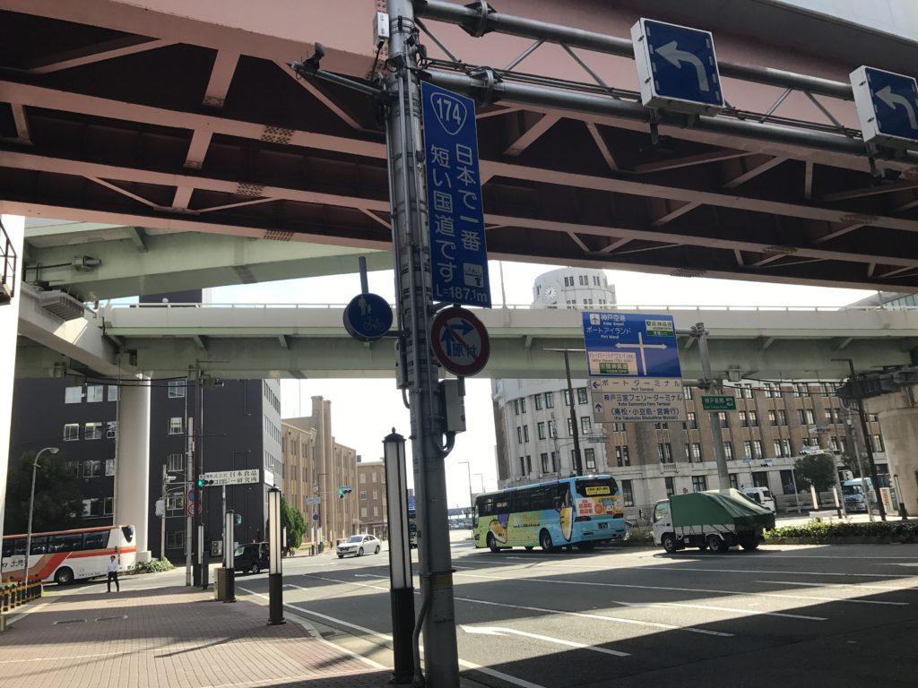国道174号 日本一短い国道