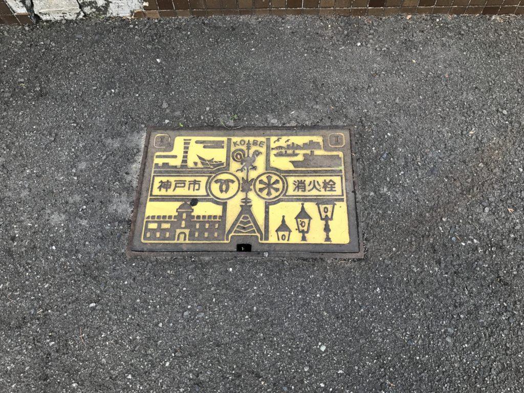 消火栓蓋 マンホール 神戸 国道174号