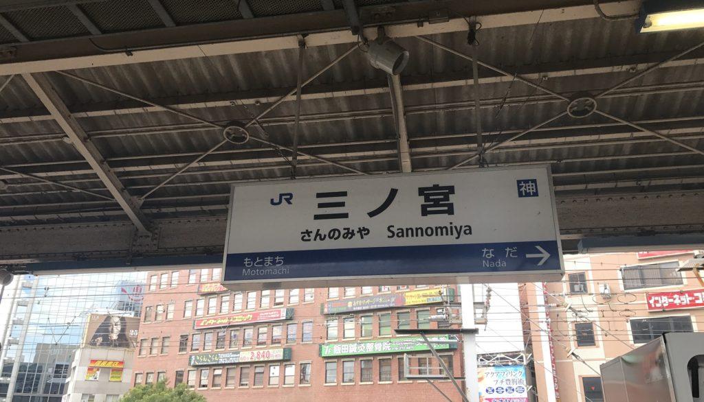 西日本旅客鉄道(JR西日本)東海道本線 三ノ宮駅 三宮
