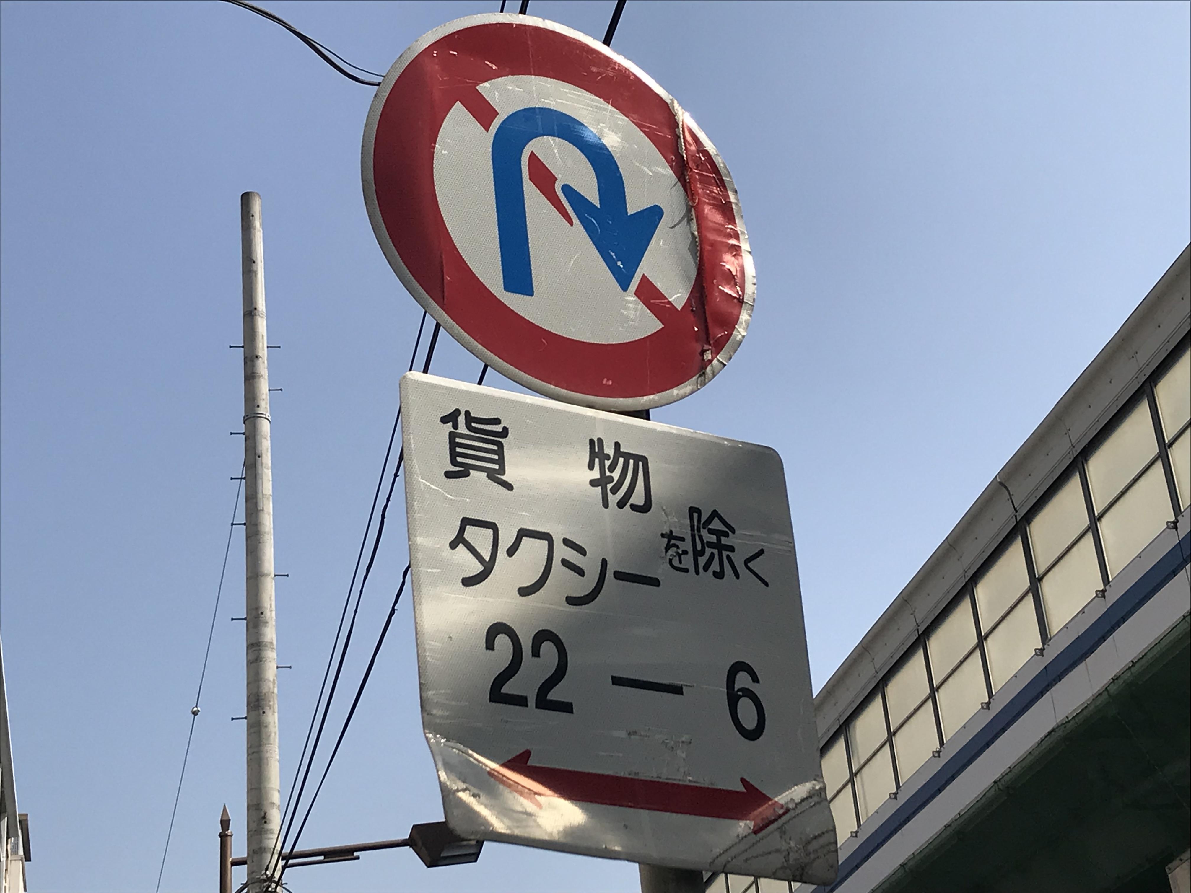転回禁止 貨物 タクシーを除く 標識 22時から6時