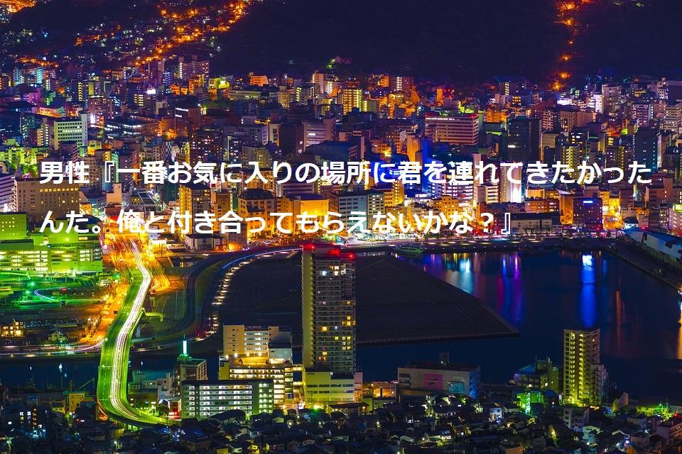 長崎 夜景 ドライブデート 告白