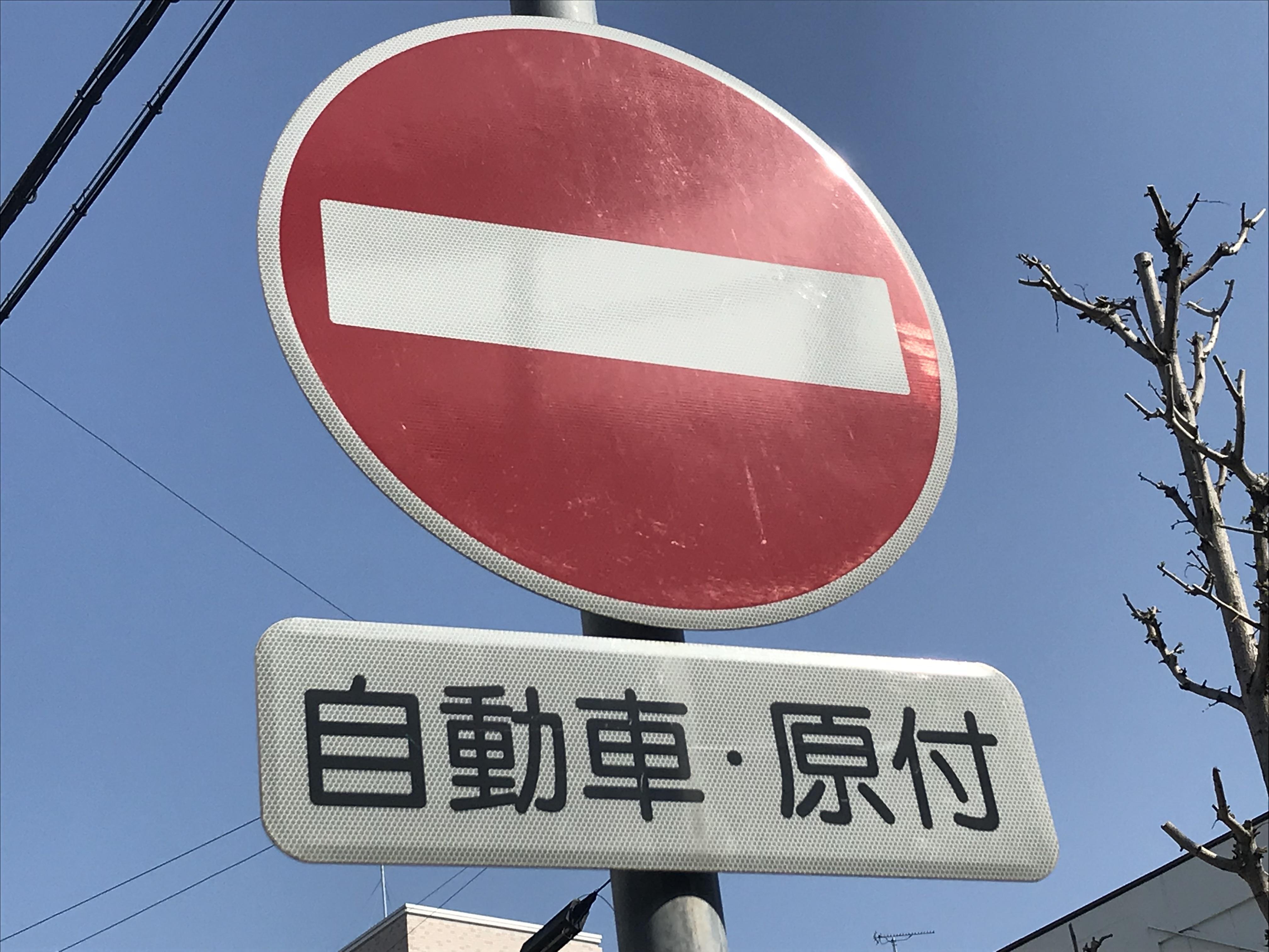 車両進入禁止 標識 自動車 原付