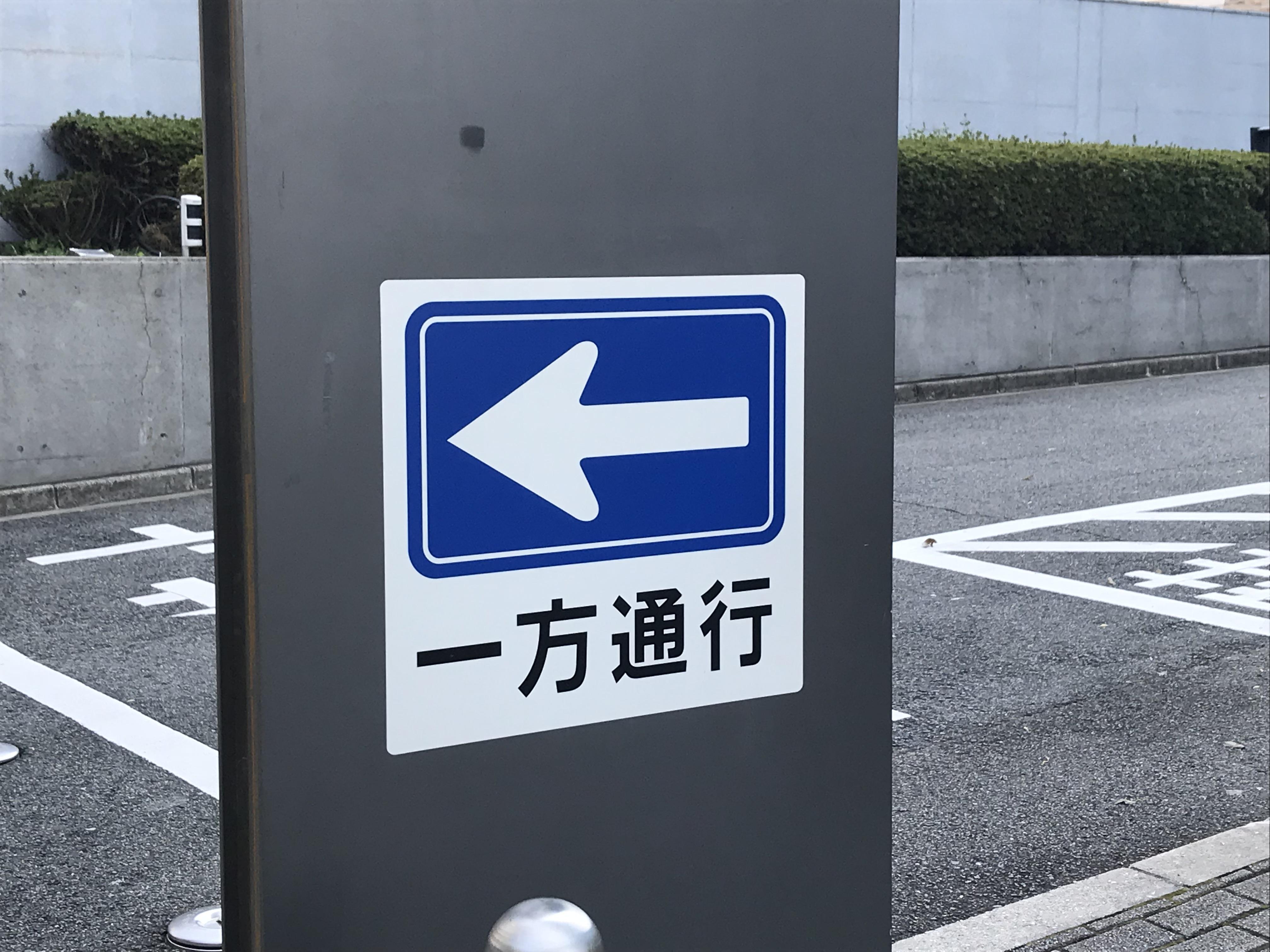 文字入り 一方通行 標識