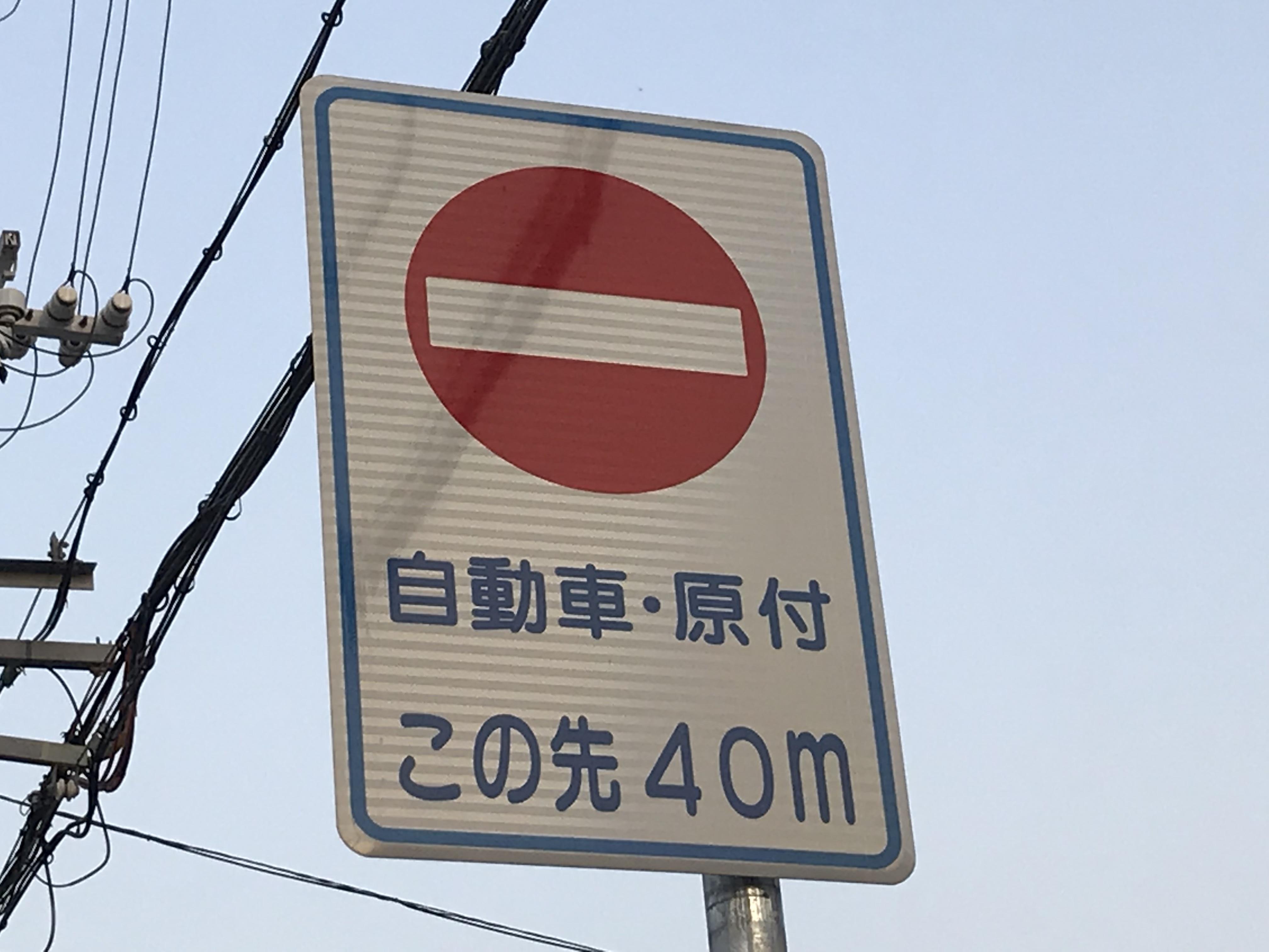 規制予告 車両進入禁止