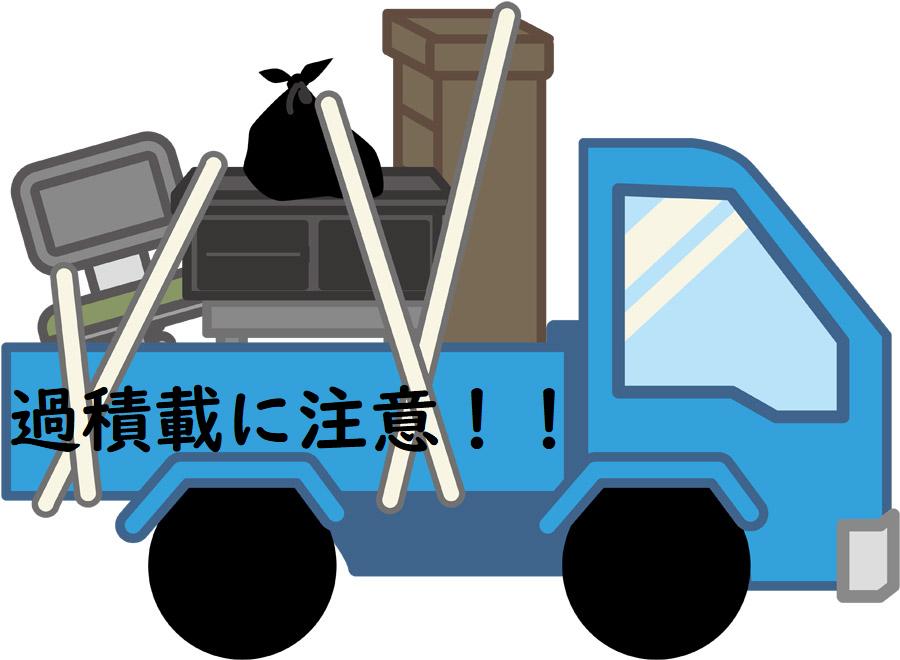 過積載(重量オーバー) トラック