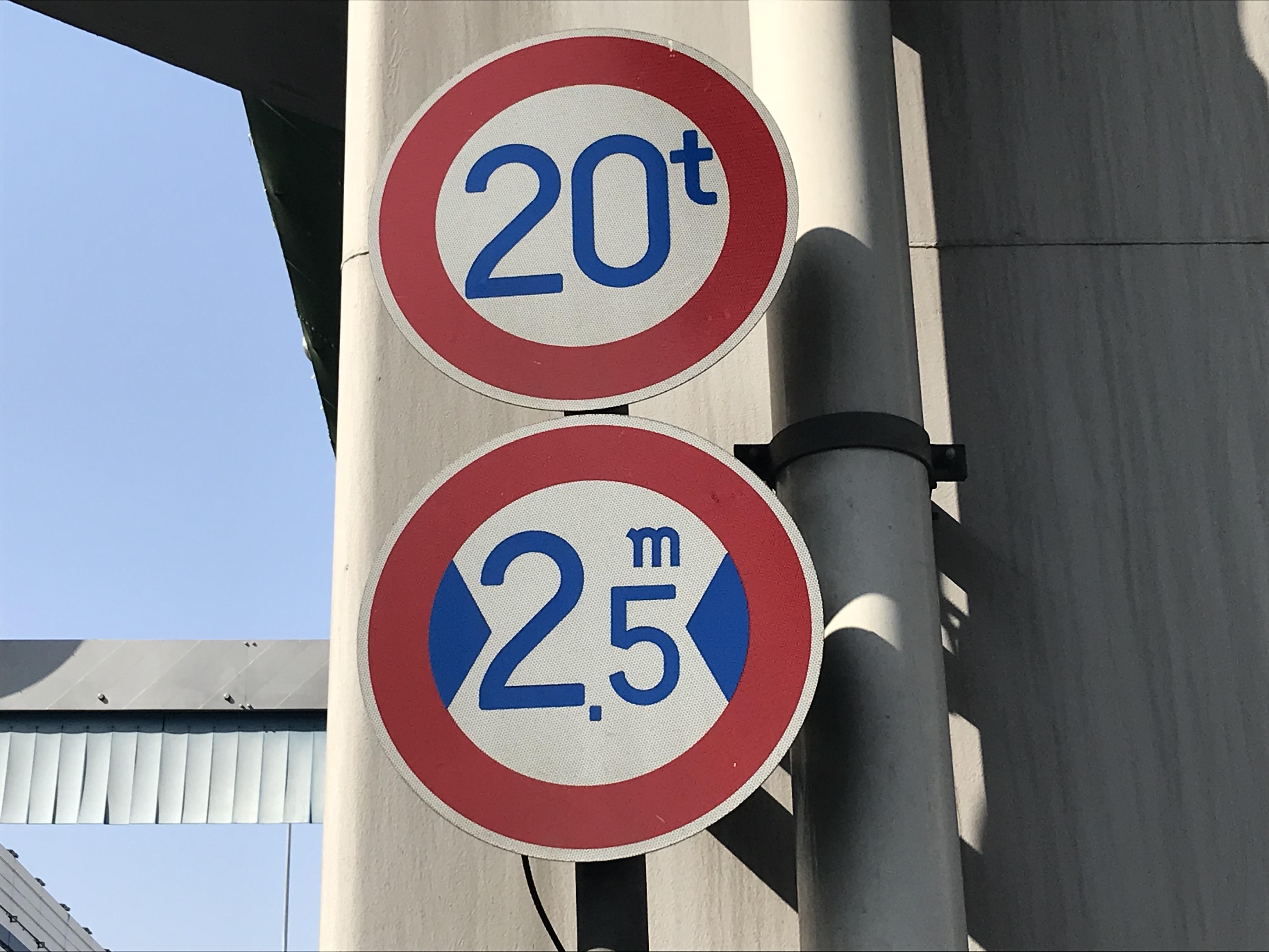 重量制限 20t 最大幅 2.5m 標識 過積載