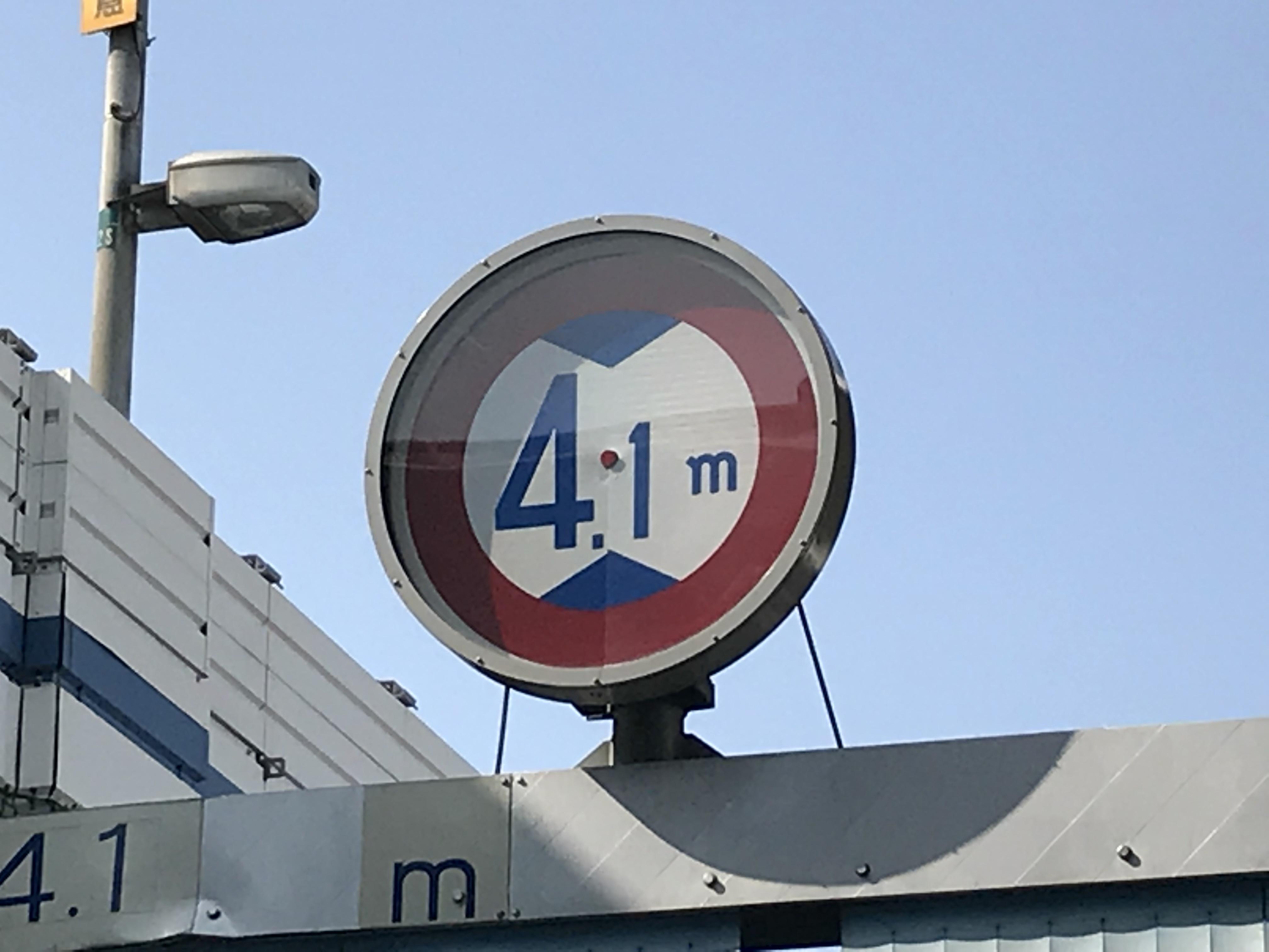 高さ制限 標識 4.1m