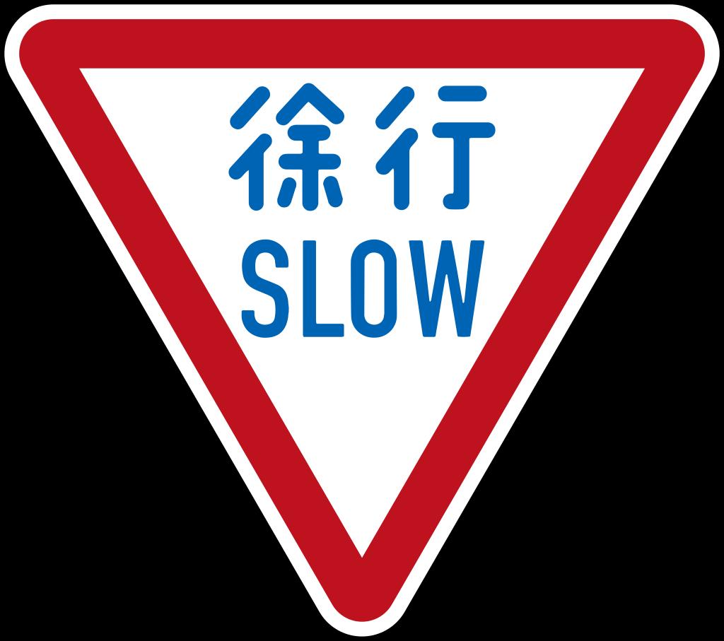 徐行 標識