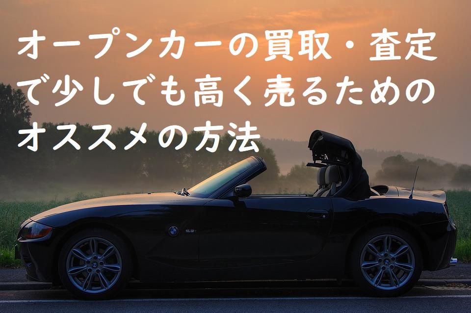 オープンカーの買取・査定で少しでも高く売るためのオススメの方法