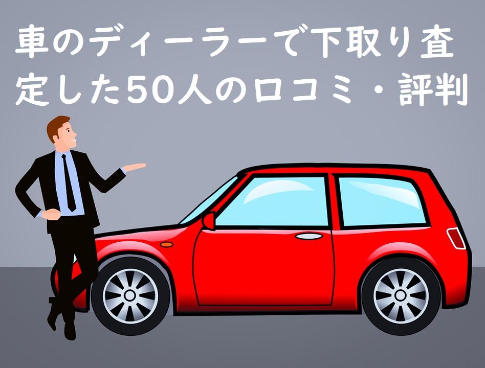 車のディーラーで下取り査定した50人の口コミ・評判