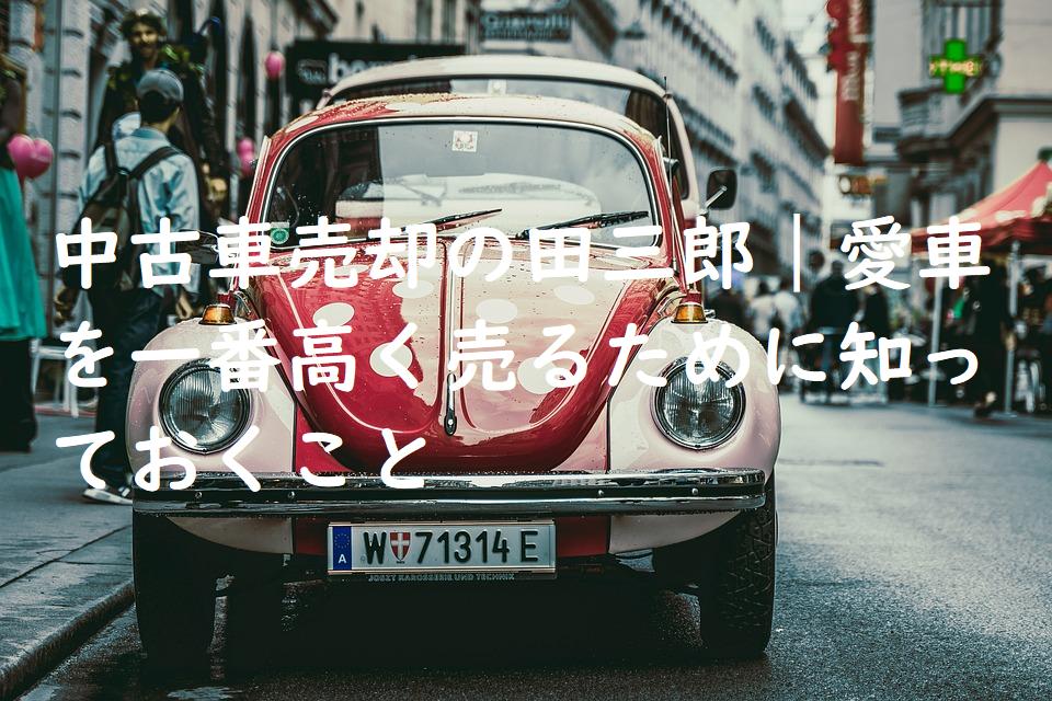 中古車売却の田三郎|車を一番高く売るために知っておくこと