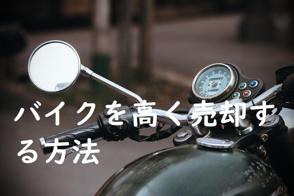 バイクを高く売却する方法